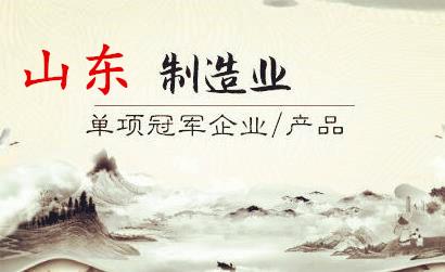 """淄博10家企业入选第四批省""""单项冠军"""""""