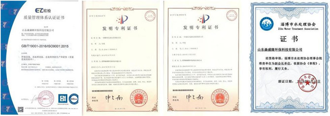 淄博雷竞技官网入口厂家森盛隆证书展示