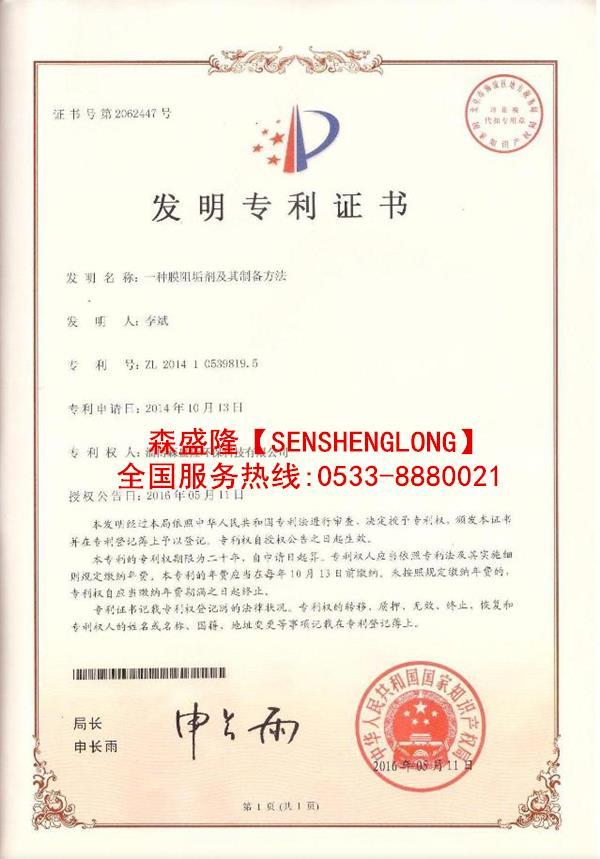 反渗透设备药剂森盛隆自主知识产权