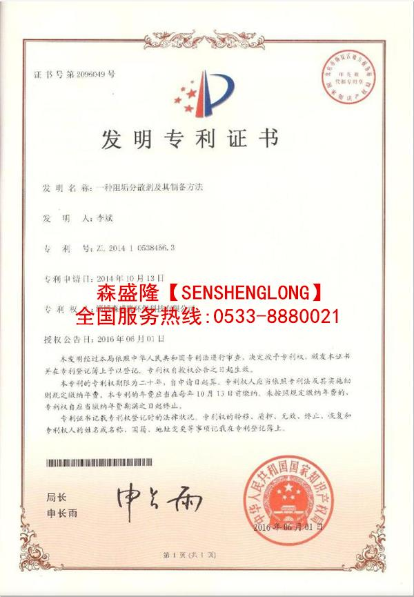 循环水药剂专利技术森盛隆专利证书