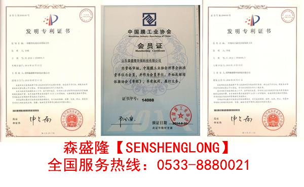 淄博阻垢剂生产厂家森盛隆专利配方