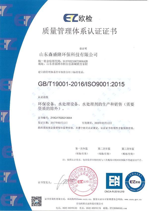 低磷膜阻垢剂SS815U生产厂家ISO9001认证证书